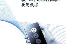 客户眼中的银行体验_000001.jpg