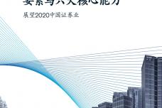 展望2020中国证券业_page_01.png
