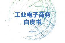 工业电子商务白皮书_000001.jpg