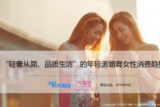 年轻派婚育女性生活方式调研报告_000001.jpg