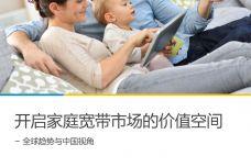 开启家庭宽带市场的价值空间:-全球趋势与中国视角_000001.jpg