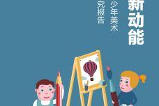 当代中国青少年美术教育现状研究报告_000001.jpg