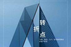 影响力:全球房地产市场的未来_000001.png
