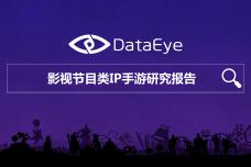 影视节目类IP手游研究报告_000001.png