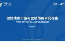 微博搜索产品价值研究报告_000001.jpg