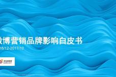 微博营销品牌影响白皮书_000001.png