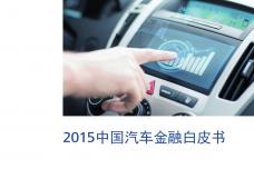 德勤:2015中国汽车金融白皮书_000001.png