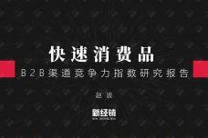快消品B2B渠道竞争力指数研究报告_000001.jpg