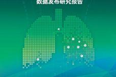 我国省级地方政府新冠疫情数据发布研究报告_000001.jpg