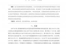 我国融资租赁业风险与监管研究_000001.png