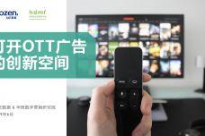 打开OTT广告的创新空间_000001.jpg