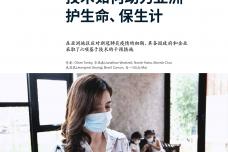 技术如何助力亚洲护生命、保生计_000001.png