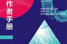 抖音知识创作者手册_000001-1.jpg
