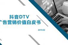 抖音DTV广告营销价值白皮书_000001.jpg