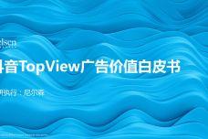 抖音TopView广告价值白皮书_000001.jpg