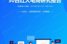 抖音VS快手:30日红人电商研究报告_000001.jpg