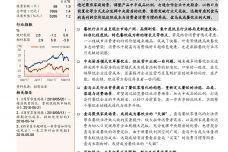 招商证券-零售行业盒马鲜生跟踪报告_000001.jpg