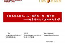 招商证券:新零售研究之直播电商报告_000001.jpg