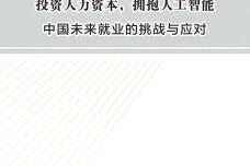 拥抱人工智能:中国未来就业的挑战与应对_000001.jpg