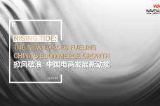 掀风破浪:中国电商发展新动能_000001.jpg