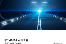 推动数字化命运之轮:汽车行业的数字化重塑_000001.png