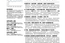 教育在线流量井喷,商业模式加速进化_page_01.png