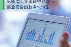 数字化转型简明报告_000001.png