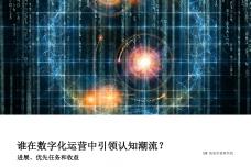数字化运营中引领认知潮流_000001.png