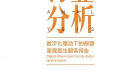 数字化驱动下的智慧家庭医生服务报告_000001.jpg