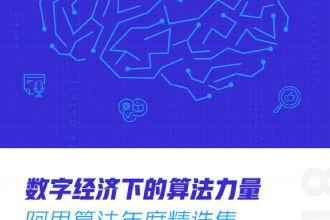 数字经济下的算法力量-阿里算法年度精选集_000001.jpg