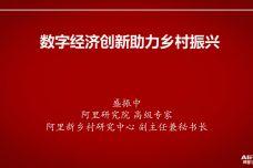 数字经济创新助力乡村振兴_000001.jpg