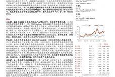 数字经济时代:云管端三大新基建投资机会_000001.jpg