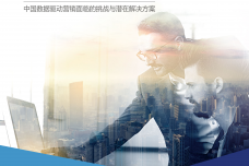 数据与技术驱动的数字营销时代蓝皮书_000001.png