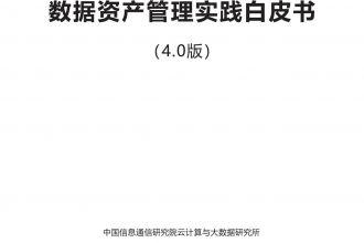 数据资产管理白皮书_000001.jpg