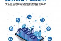 数联物智-风劲扬帆—工业互联网解决方案创新应用报告(2020)_00.png