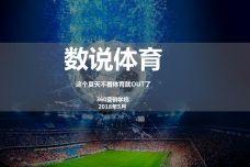 数说体育:再聊世界杯数据报告_000001.jpg