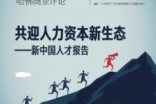 新中国人才报告:共迎人力资本新生态_page_01.png