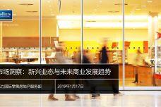 新兴业态与未来商业发展趋势_000001.jpg