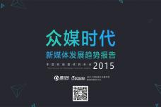 新媒体发展趋势报告:中国网络媒体的未来(2015)_000001.png