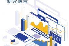 新技术营销应用趋势研究报告_000001.jpg