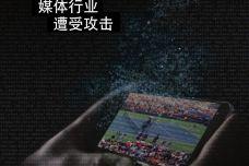 新报告:媒体行业遭受攻击_000001.jpg