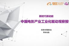 新时代新动能-中国电影产业工业化驱动观察报告_000001.jpg