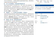 新流量、新消费兼论直播电商与MCN_000001.jpg