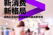 新消费-新格局:成熟企业如何敏捷竞争中国消费市场_000001.jpg
