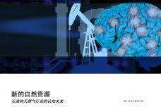 新的自然资源—石油和天然气行业的认知未来_000001.jpg