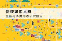 新线城市人群生活与消费形态研究报告_000001.jpg