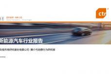 新能源汽车行业报告_000001.jpg