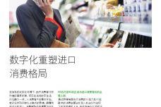 新零售重塑中国进口良机:新技术-新模式-新渠道_000010.jpg