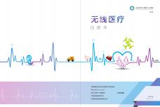 无线医疗白皮书_000001.png