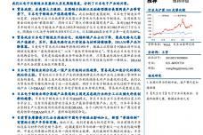 日美电子贸易摩擦启示录_page_01.png